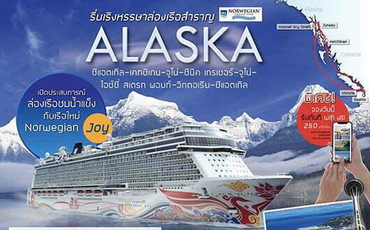 ทัวร์เรือสำราญ Norwegian Joy 11 วัน 8 คืน