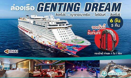 แพ็คเก็จเรือสำราญ Genting Dream สงกรานต์ 6 วัน 5 คืน