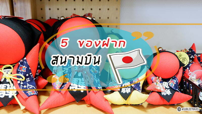 5 ของฝาก สนามบินญี่ปุ่น ซื้ออะไรดี!!