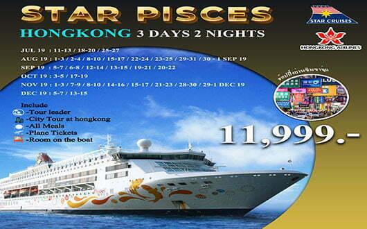 ทัวร์เรือสำราญ Star Pisces ฮ่องกง 3วัน 2คืน