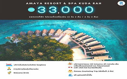 ทัวร์มัลดีฟส์  Amaya Resort & Spa Kuda Rah 3วัน 2คืน