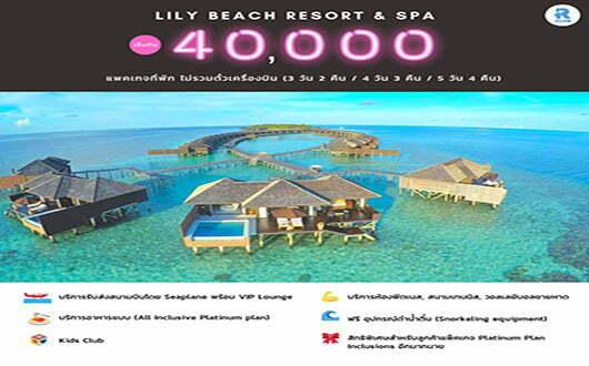 ทัวร์มัลดีฟส์ Lily Beach Resort & Spa Madlives Packages 3วัน 2คืน