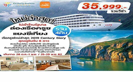 ทัวร์เรือสำราญ Century Cruises ฉงชิ่ง ล่องเรือ 3 ช่องแคบ แม่น้ำจางเจียง 5วัน 4คืน