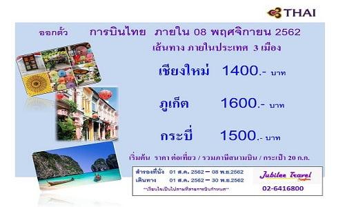โปรโมชั่นตั๋วการบินไทย ภายในประเทศ เชียงใหม่ กระบี่ ภูเก็ต