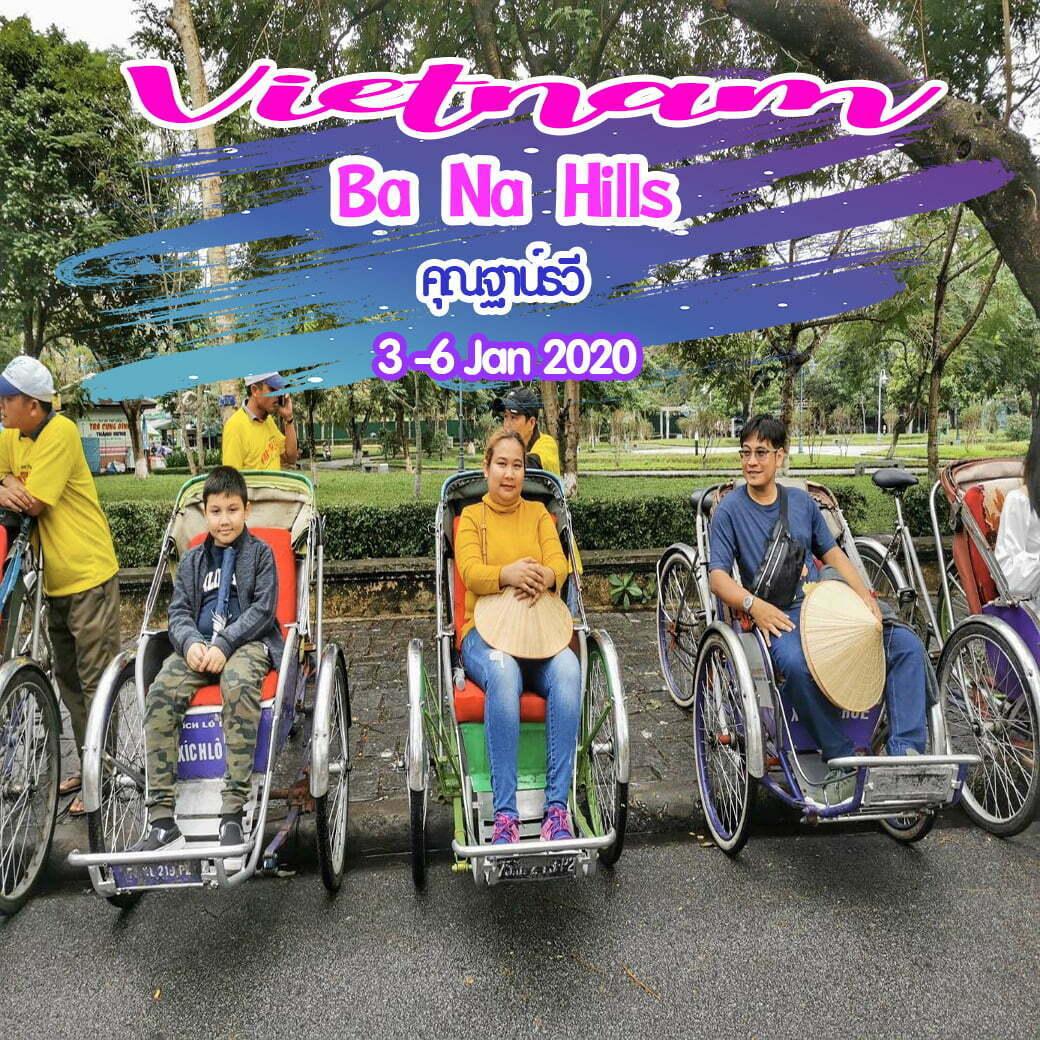 Ba Na Hills Vietnam คุณฐาน์รวี  3 -6 Jan 2020