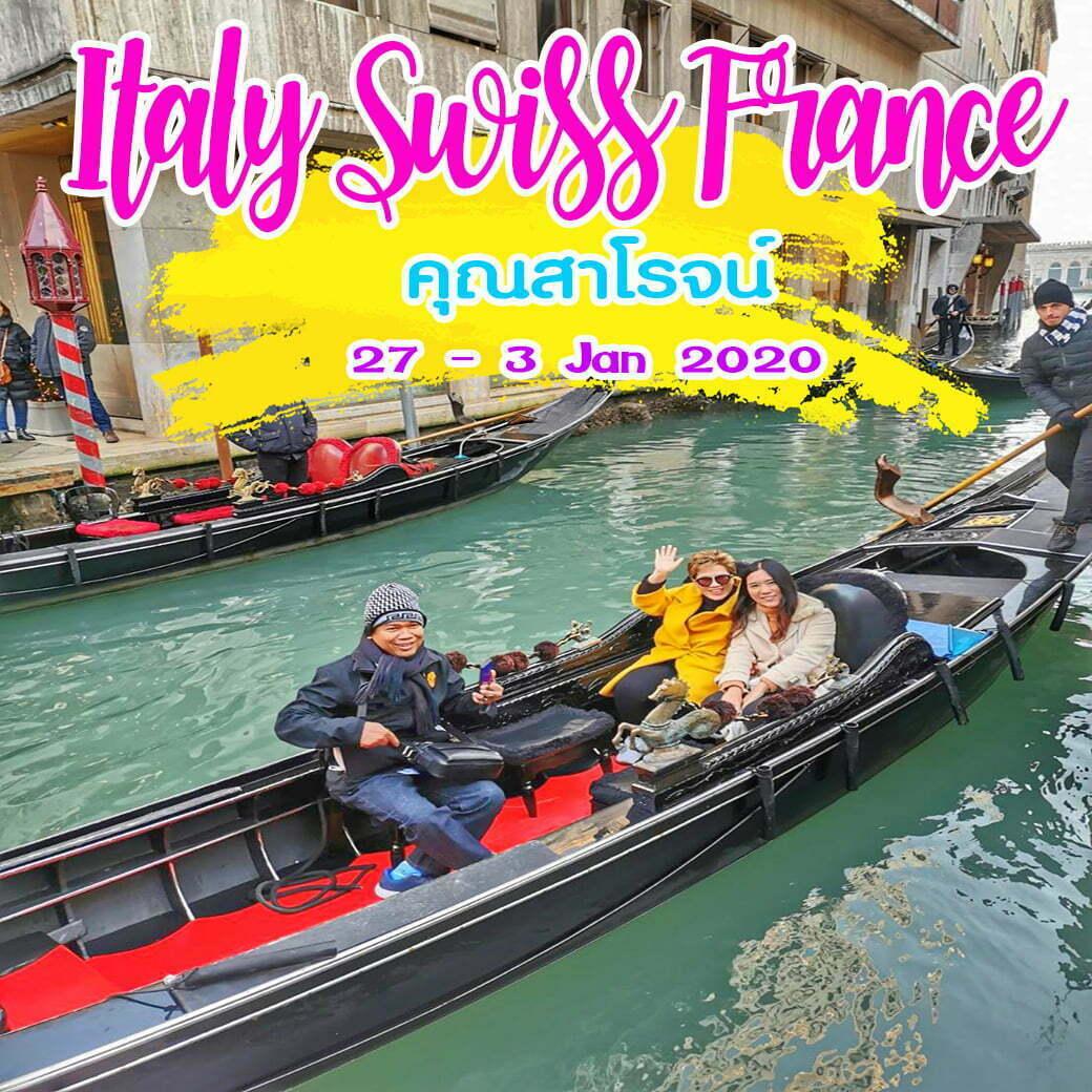 Italy SWITZERLAND France  คุณสาโรจน์ 27 – 3 Jan 2020