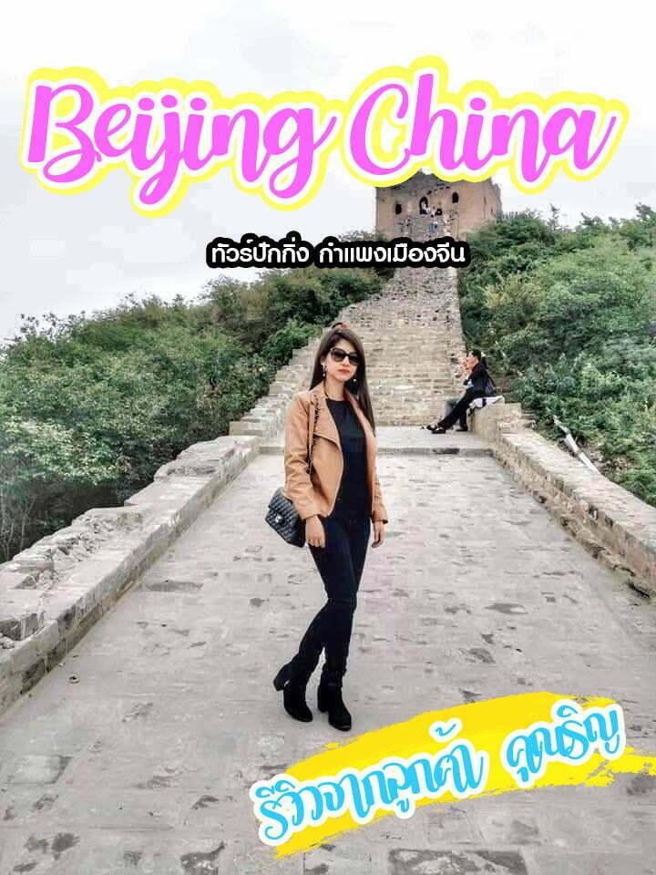รีวิวลูกค้า ทัวร์จีน ปักกิ่ง กำแพงเมืองจีน