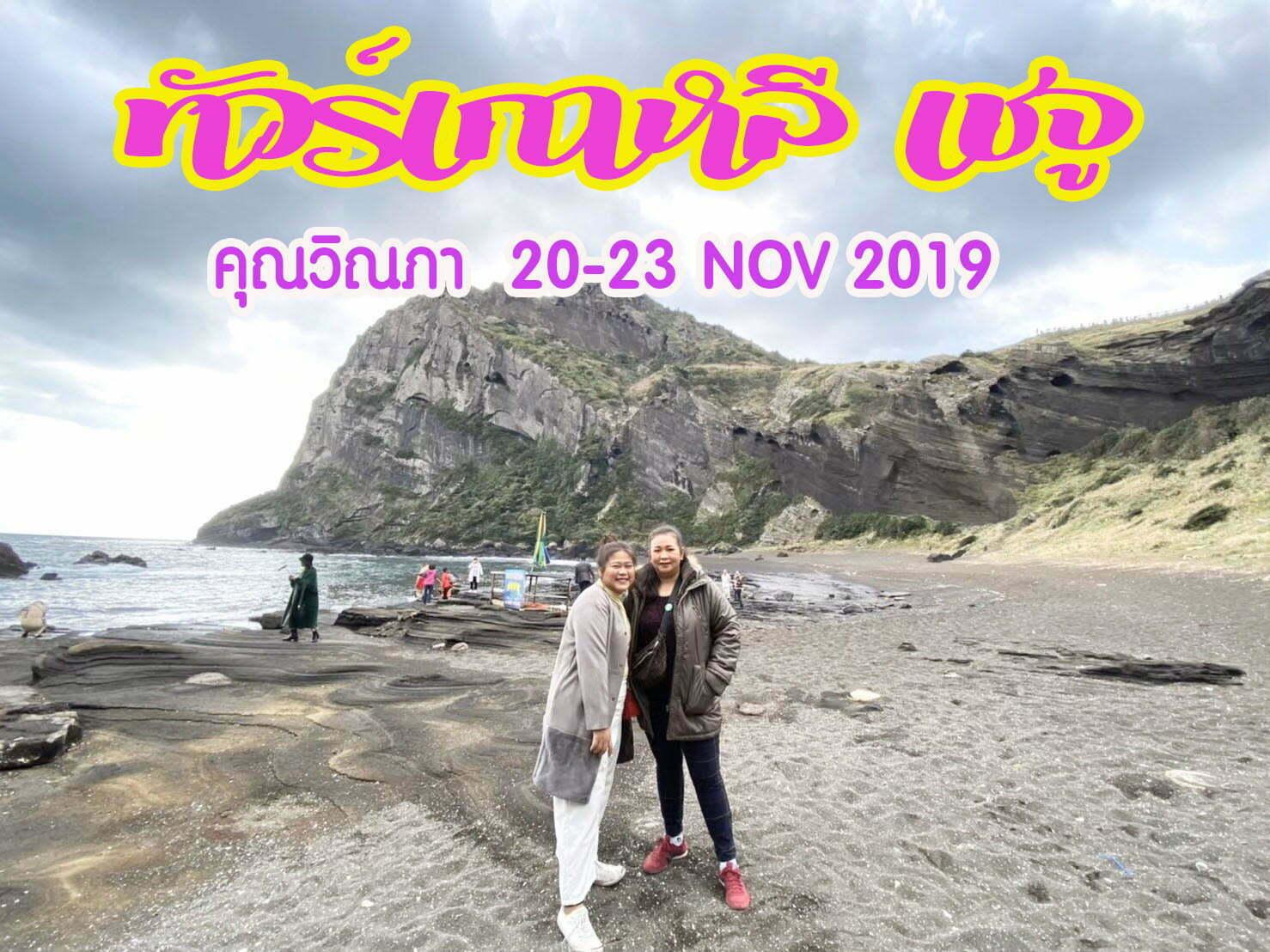 รีวิวทัวร์เกาหลี เชจู คุณวิณภา 20-23 NOV 2019