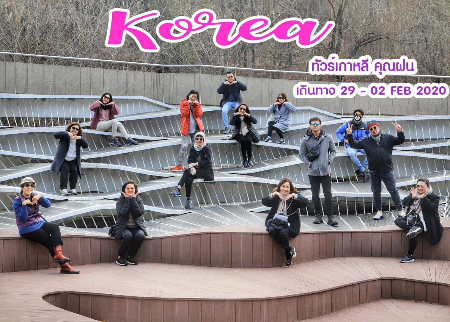 รีวิวจากลูกค้า ทัวร์เกาหลี คุณฝน เดินทาง 29-2 FEB 2020