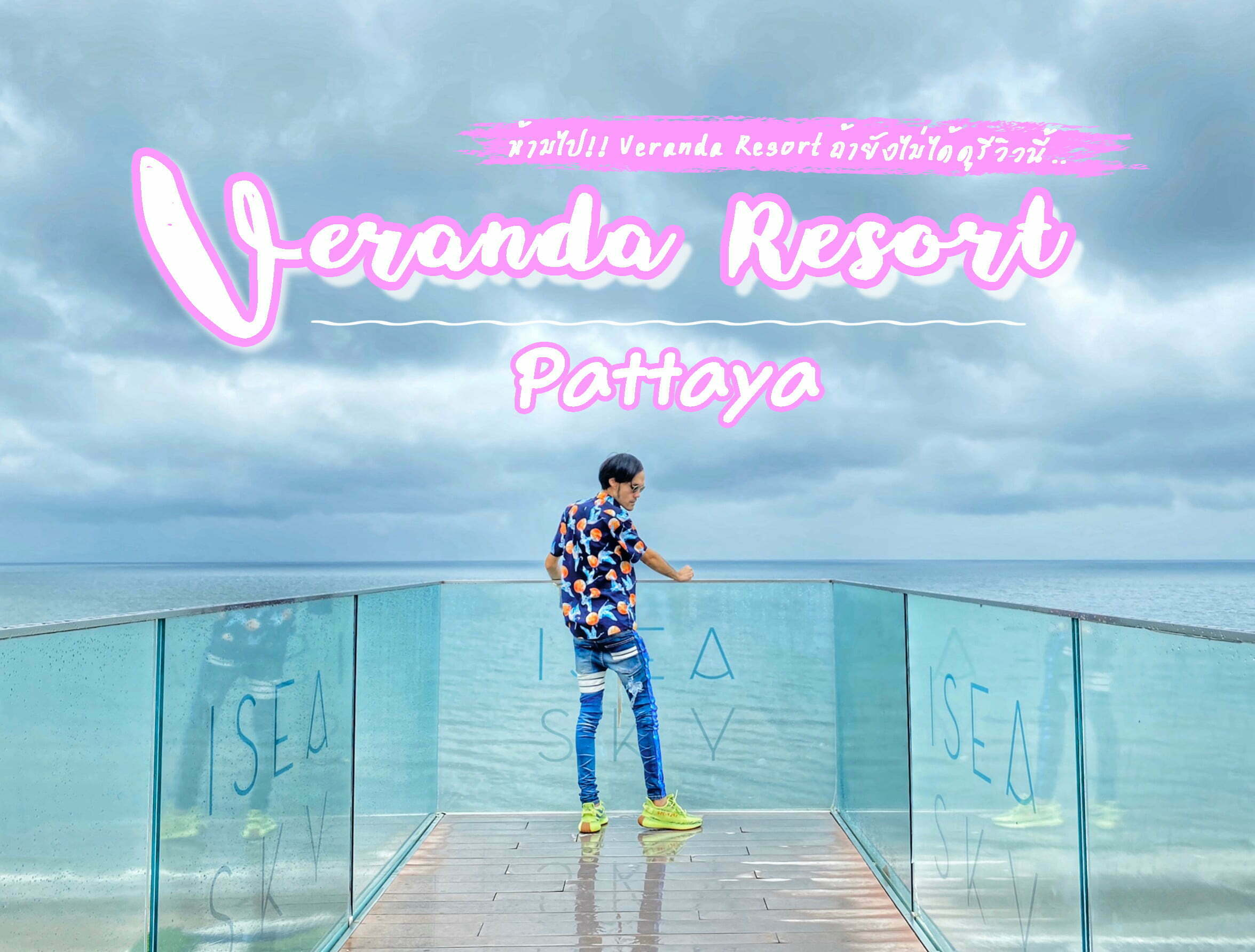 ห้ามไป!! Veranda Resort Pattaya ถ้ายังไม่ได้ดูรีวิวนี้.. เที่ยวพัทยา พักรีสอร์ทหรู