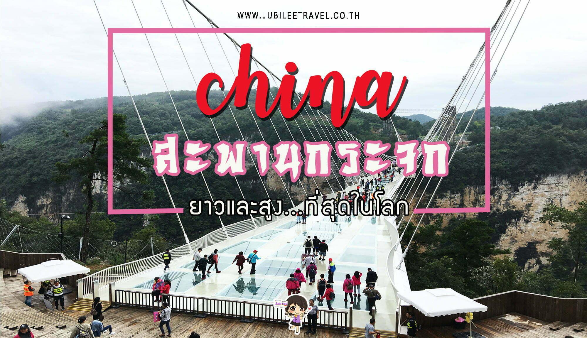 เที่ยวจีน เสียวให้สุด : รีวิว สะพานกระจก ยาวและสูงที่สุดในโลก
