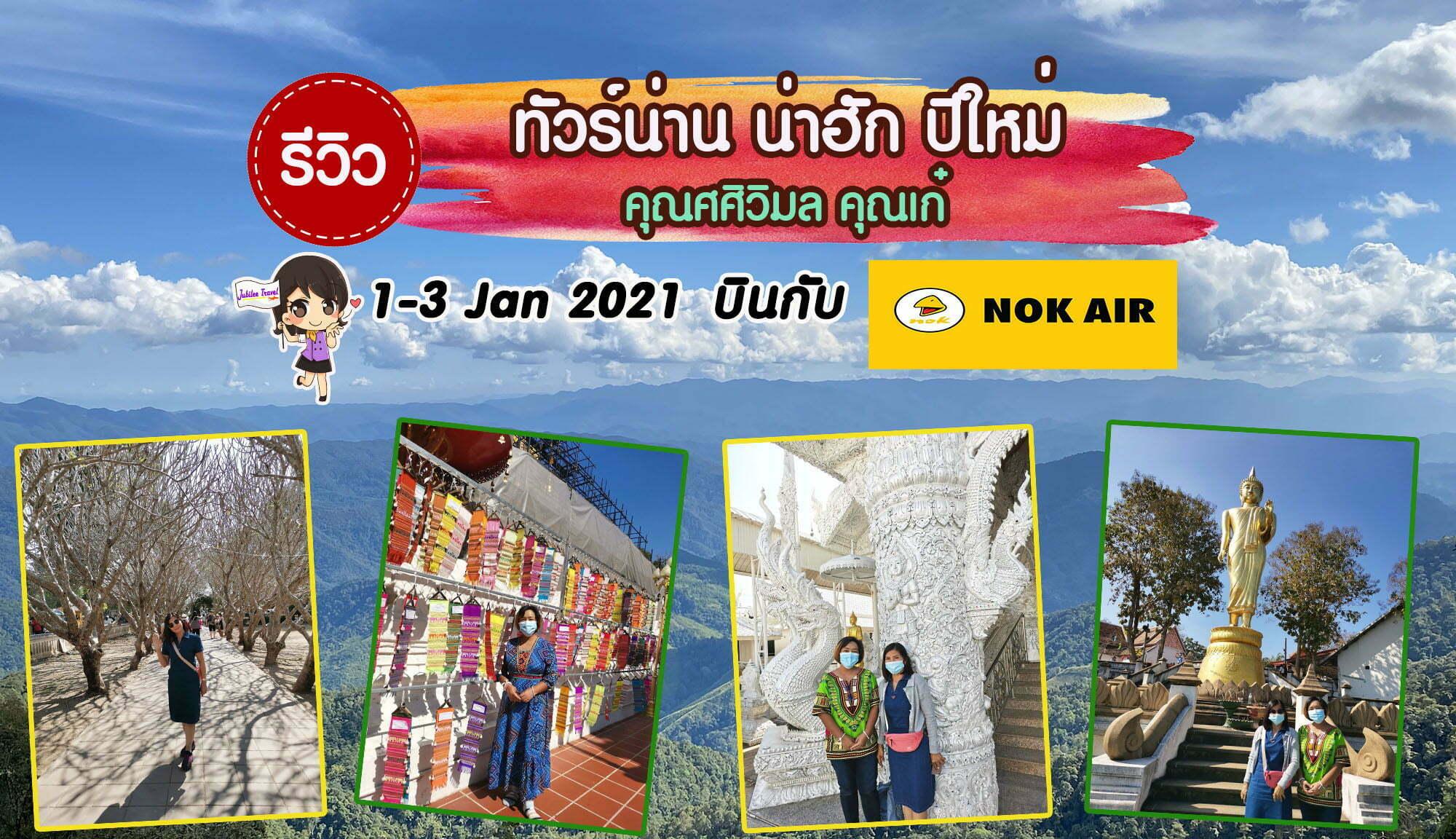 รีวิวคุณลูกค้า คุณศศิวิมล คุณเก๋ ทัวร์น่าน น่าฮัก ปีใหม่ 1-3 Jan 2021 บินกับนกแอร์