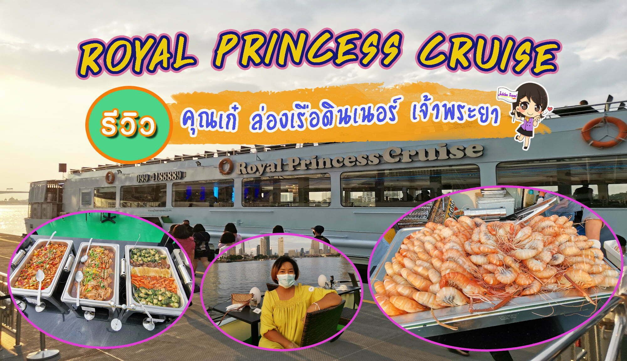 รีวิวคุณลูกค้า คุณเก๋ แพคเกจล่องเรือดินเนอร์ เรือ Royal Princess Cruise